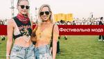 Что надеть на фестиваль: идеи трендовых образов