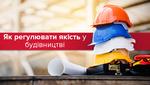 """Як будувати, щоб не повторились трагедії в Кемерові та таборі """"Вікторія"""""""