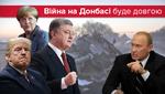 Безнадежный Донбасс: есть ли шансы завершить войну в Украине