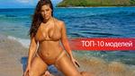 Мужской глянец Maxim определил ТОП-10 моделей plus-size: соблазнительные фото