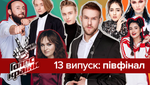 Голос країни 8 сезон 13 випуск: як талановиті учасники боролись за місця у суперфіналі