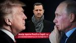 Протистояння між Заходом та Росією загострюється: чи вибереться Сирія з пекла війни