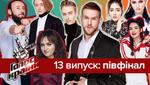 Голос страны 8 сезон 13 выпуск: как талантливые участники боролись за места в суперфинале