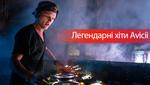 ТОП-5 найвідоміших пісень діджея Avicii