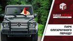 Советник Порошенко несмотря на запреты регулярно выгуливает свой автопарк в заповедной Феофании