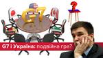 """Саммит G7 и его решения относительно Украины: """"зрада"""" или """"перемога""""?"""
