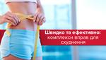 Швидко та ефективно: комплекси вправ для схуднення у фото та відео