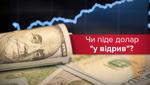 Вверх или вниз: что будет с долларом?