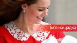 Названо официальное имя третьего ребенка Кейт Миддлтон и принца Уильяма