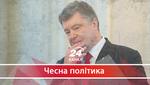 """Реформи Порошенка: """"жити по-новому"""" зі старими схемами"""