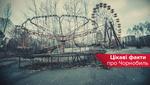 Чернобыль: 12 интересных фактов об аварии, городе и животных