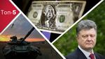 Топ-5 блогів тижня: погані новини для Порошенка, кінець АТО  та майбутнє долара в Україні