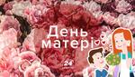 День матері 2018: дата свята в Україні та традиції цього дня