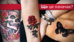 Что означают 5 самых популярных татуировок в мире