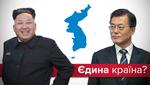 Нова історія Корейського півострова: про що говорили Кім та Мун
