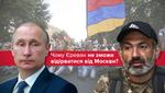 Революционный Ереван: власть новая, система останется путинской?