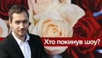 Холостяк 8 сезон 9 випуск: проект покинули Оля, Яна та Анетті