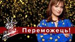 Голос країни 8 сезон: переможцем стала Олена Луценко