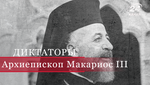 Как греческий архиепископ Макариос стал тираном-убийцей, решившись на войну с Турцией