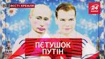 Вєсті Кремля. Слівкі. Важка доля Путіна. Гадості і пакості Навального