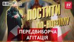 Вести. UA. Жир. Новое увлечение Порошенко. Политическая пенсия Ющенко