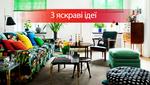 3 способи дешево освіжити інтер'єр будинку до літа
