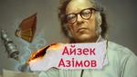 Одна історія. Чому відомий фантаст Айзек Азімов перебував під слідством ФБР