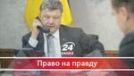 """Фінал Ліги Чемпіонів: кого Порошенко призначив """"футбольним смотрящім"""""""
