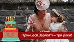 Принцессе Шарлотте – 3 года: рост королевской наследницы в фотографиях