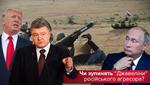 """""""Джавеліни"""" в Україні: перемога чи запізніла реакція?"""