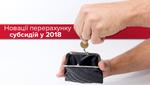 Субсидии-2018: изменения в начислении