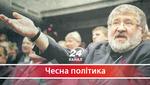Чому британський суд може протистояти Коломойському, а український – ні