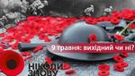 День перемоги чи День пам'яті: що відзначають в Україні 8-9 травня та коли вихідний