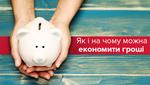 Як економити гроші: 5 головних правил ощадливого життя