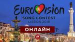 Евровидение 2018: онлайн-трансляция