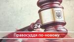 """Як домогтися покарання суддів, яких """"покриває"""" влада"""