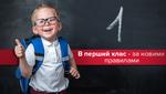 Нові правила зарахування до 1 класу-2018: що варто знати