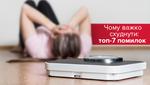 Почему я не худею: 7 самых распространенных ошибок