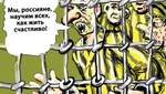 """""""Щаслива Росія"""": український карикатурист висміяв російську пропаганду"""