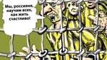 """""""Счастливая Россия"""": украинский карикатурист высмеял российскую пропаганду"""
