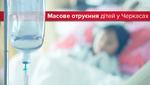 Масове отруєння дітей у Черкасах: всі подробиці