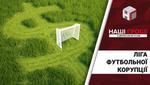 Як працює футбольна корупція в Україні: розслідування про бюджетну монополію від заводу ФФУ