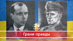 Почему реинкарнация Бандеры и Шухевича в Украине была неизбежна