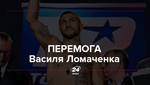 Ломаченко переміг Лінареса і став чемпіоном WBA у легкій вазі
