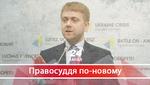 Як в Україні відбувається імітація та окозамилювання судової реформи