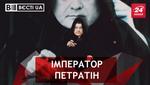 """Вєсті. UA. Жир. Принцеса Лея-Тимошенко. """"Порнхаб"""" чи український бренд"""