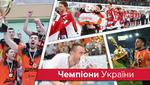 Українські чемпіони: які команди виграли свої чемпіонати та кубки в України