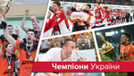 Украинские чемпионы: какие команды выиграли свои чемпионаты и кубки в Украине