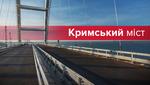 Крымский мост: история, критика и опасности российской авантюры