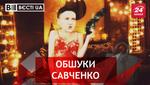 Вєсті.UA. Зброя Савченко. Шуфричу-молодшому прилетіло за батька